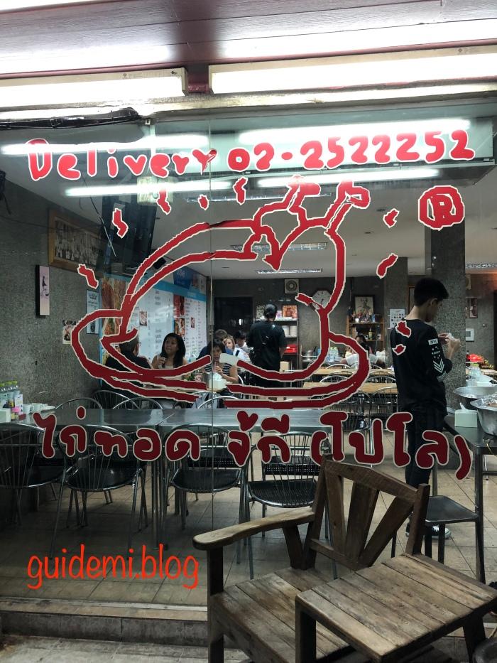 Polo Fried Chicken Bangkok