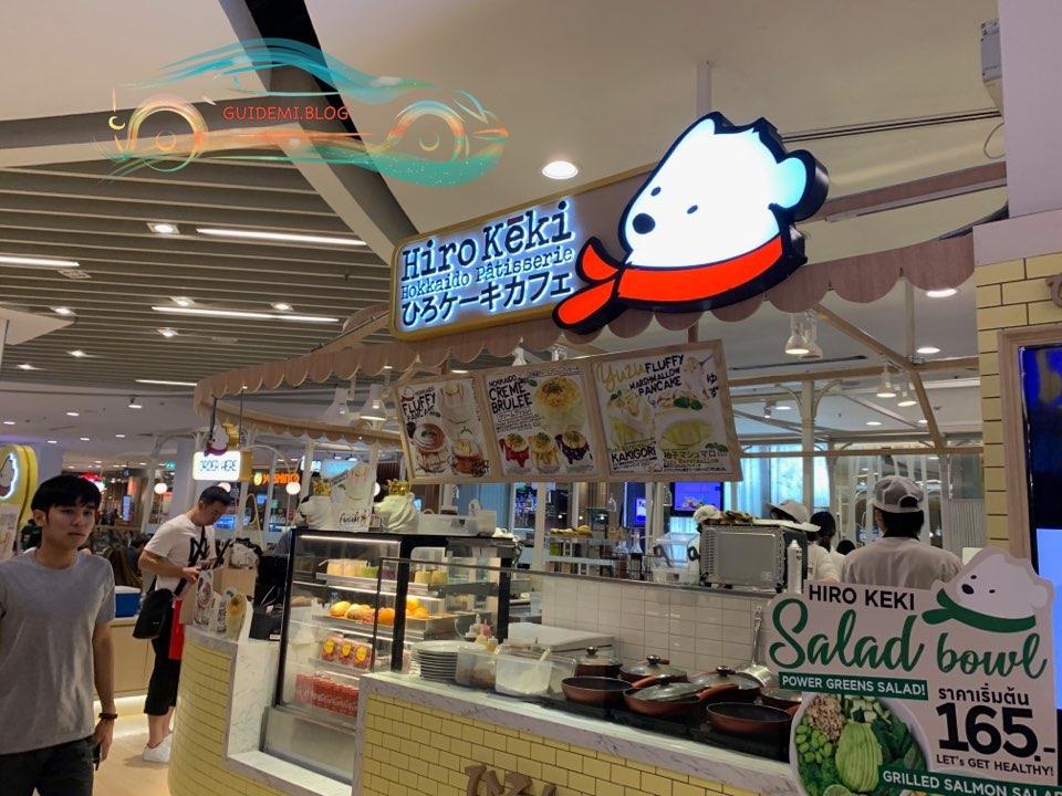 Hiro Keki Cafe