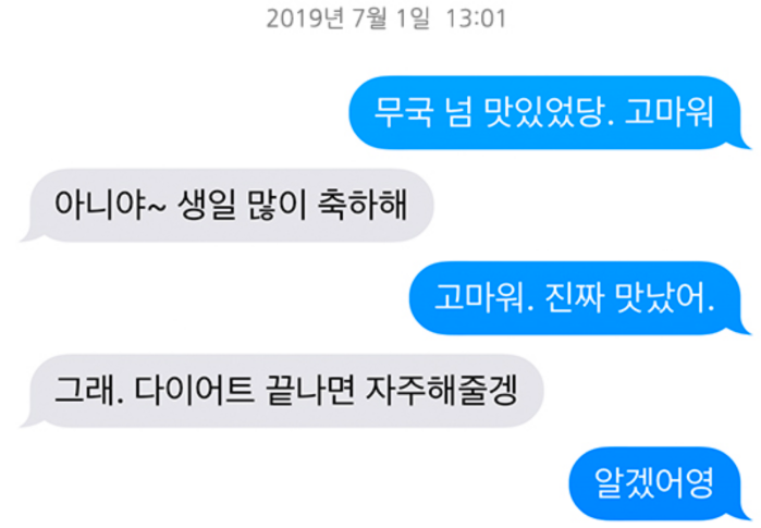 Ahn Jae Hyun and Goo Hye Sun divorce